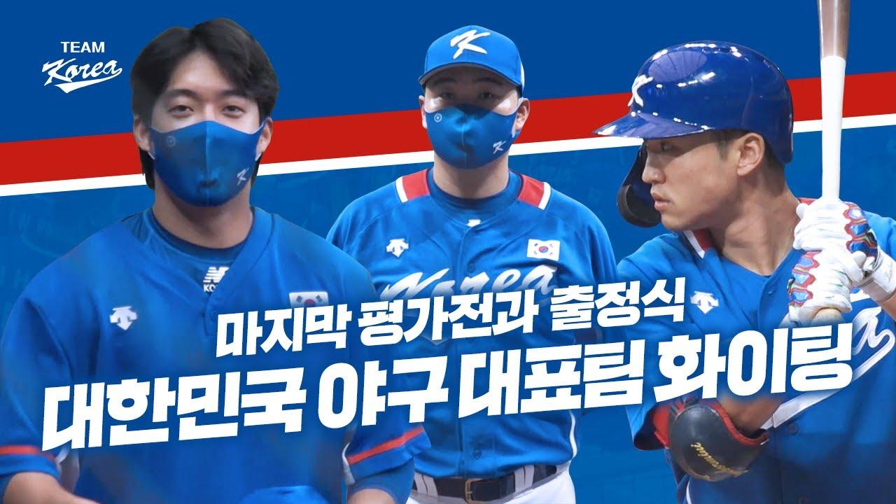 [라이온즈tv] 대한민국 야구 국가대표팀 ⚾️ 마지막 평가전과 출정식