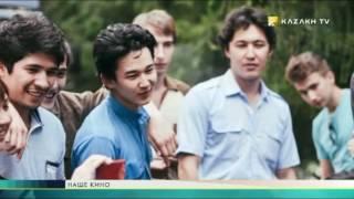 """Наше кино"" №4 (04.12.2016) - Kazakh TV"