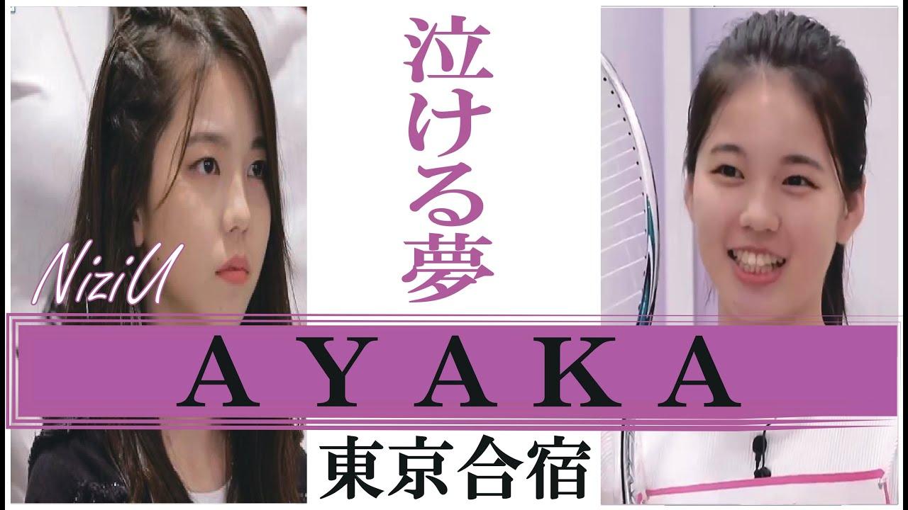 歌 下手 アヤカ Niziu