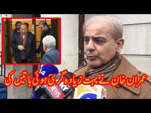 Shehbaz Sharif responds to PM Imran Khan's statement on Nawaz Sharif's health thumbnail