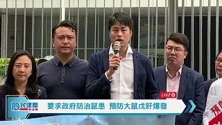 【直播】- 民建聯要求政府防治鼠患 預防大鼠戊肝爆發 (2019/5/15)