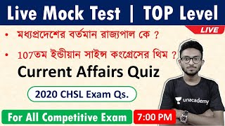 Live Mock Test - SSC CHSL Question in Bengali   The Way Of Solution