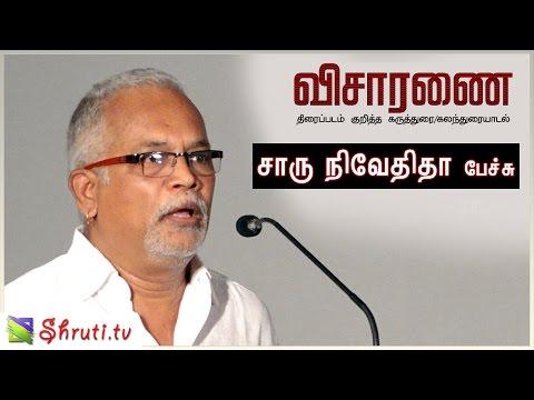Visaranai : a splatter film - Charu Nivedita  | விசாரணை படம் பற்றி சாரு நிவேதிதா