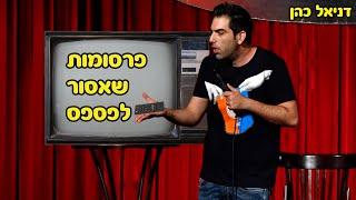 דניאל כהן - פרסומות שאסור לפספס!