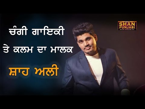 WATCH SHAH ALI KHAN FULL INTERVIEW AT RU BA RU ON SHANPUNJABI