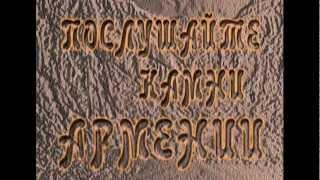 Послушайте камни Армении.mp4