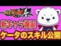 新妖怪3体判明!【妖怪ウォッチ4】しろく魔、瓜坊、牛鬼    Yo-kai Watch