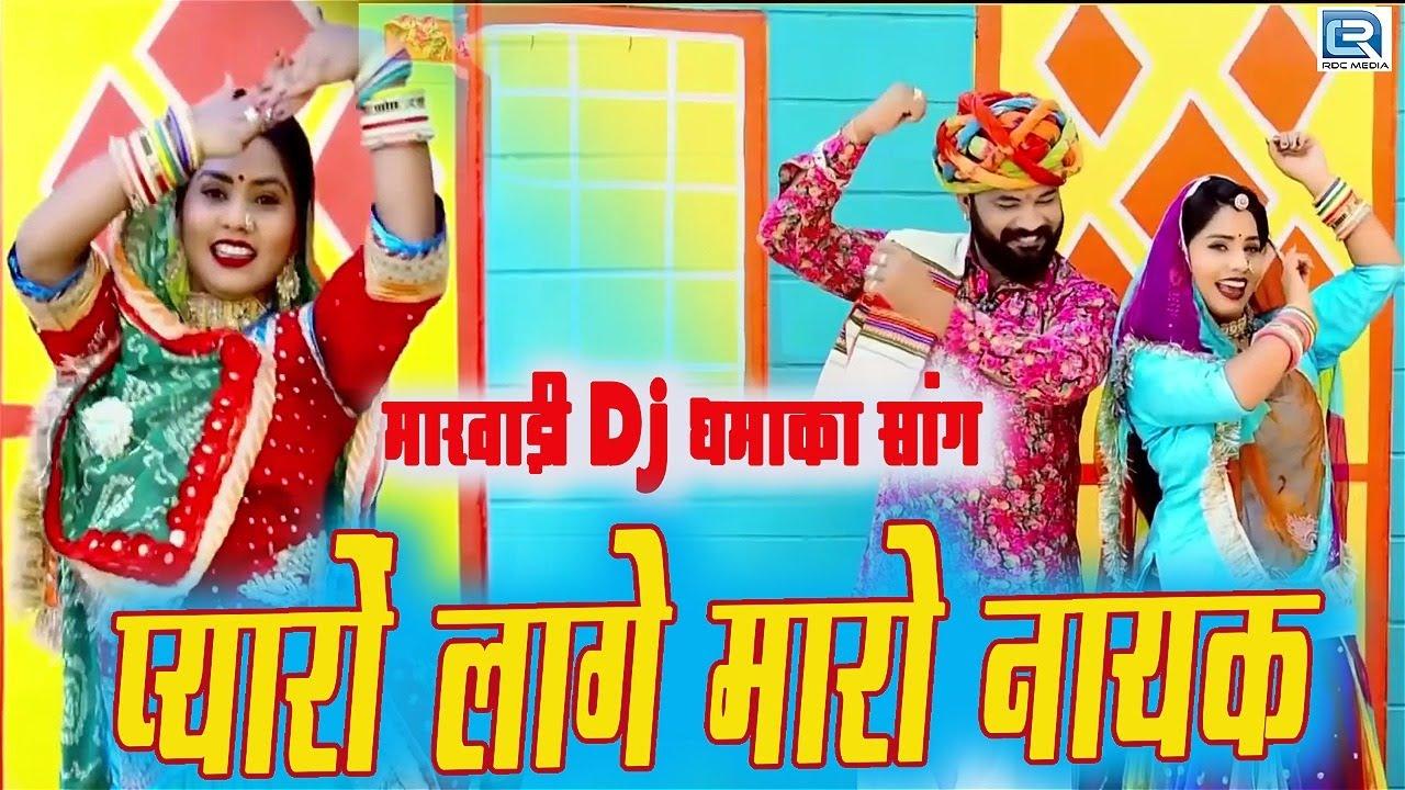 आ गया धमाकेदार मारवाड़ी विवाह गीत - Piyaro Lage Maro Nayak | Rekha Singh Dance | Jhumar Mal, Pinki
