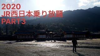 #JR西日本 #乗り放題 2020JR西日本元日乗り放題PART3 広島宮島厳島神社初詣に行く