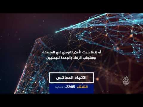 برومو الاتجاه المعاكس-هل أثرت الأزمة الخليجية على حرب اليمن؟  - نشر قبل 23 دقيقة