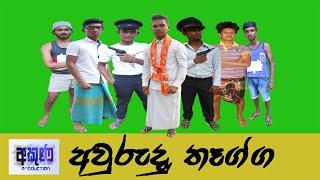 අවුරුදු තෑග්ග - Awrudu Thegga  - Akuna Productions _අකුණ_