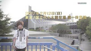 蒼井翔太 LIVE 2017 WONDER lab. ~prism~」開催決定! 2017年2月4日(...