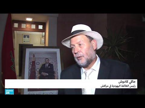 اليهود المغاربة يحتفلون بيوم الغفران في مراكش  - 16:57-2019 / 10 / 15