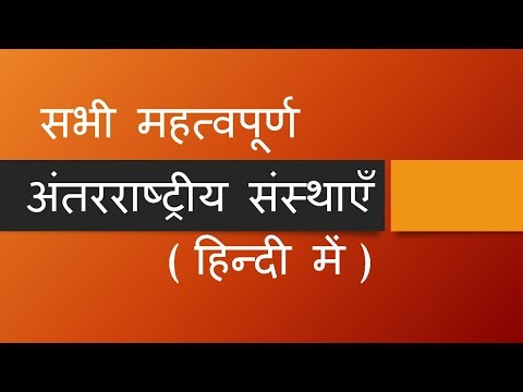 Environment Related Most Important International Organizations (in Hindi)
