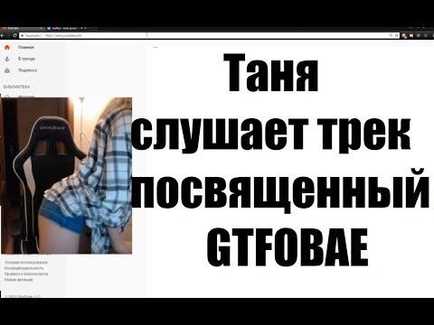 GTFOBAE | Таня слушает и танцует под трек посвященный ей (LeeRoy) - Популярные видеоролики!