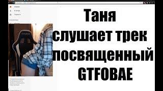 GTFOBAE | Таня слушает и танцует под трек посвященный ей (LeeRoy)
