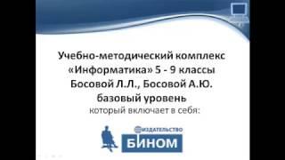 Буктрейлер к УМК по информатике Босовой Л. Л.  (изд.  Бином)