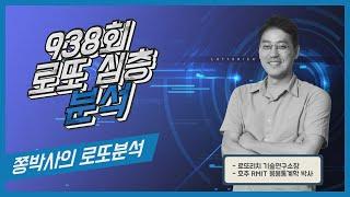 [쫑박사의 로또분석] 938회 심층분석_지난주 추천제외…