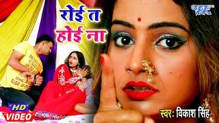 #VIDEO - रोई त होई ना I #Vikash Singh I Roi Ta Hoi Na I 2020 Bhojpuri Superhit New Song