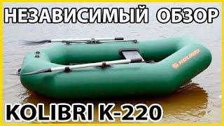 КОЛИБРИ К220 ОБЗОР