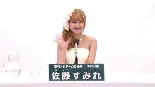 AKB48 45thシングル 選抜総選挙 アピールコメント SKE48 チームE所属 佐...