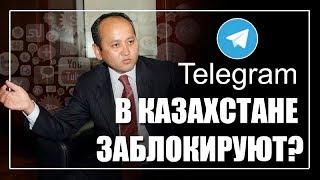 Могут ли из-за Аблязова заблокировать Telegram в Казахстане?