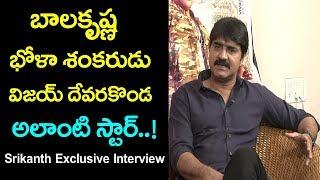 Srikanth Shocking Comments On Balakrishna &  Vijay Devarakonda |  Exclusive Interview | Film Jalsa