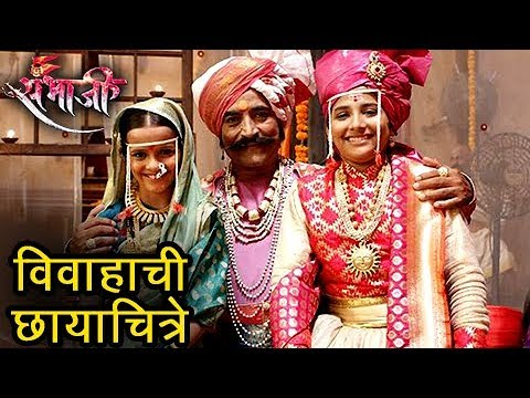 Swarajya Rakshak Sambhaji | Wedding Photos Of Sambhuraje & Yesubai | Zee Marathi | Divesh Medge
