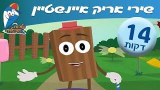 רצף שירי אריק איינשטיין - הופ! ילדות ישראלית