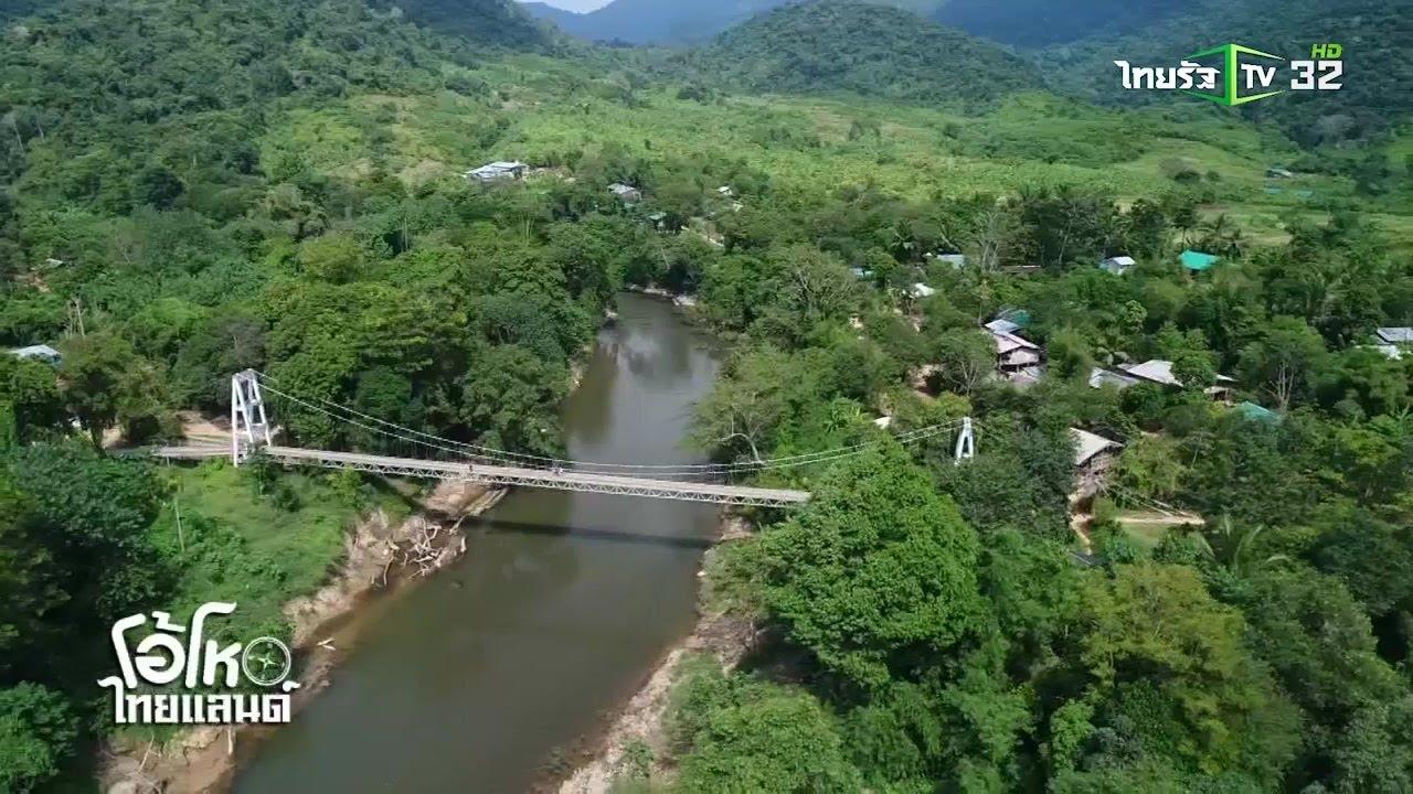 บุกป่าลึกแห่งลุ่มน้ำตะวันตก ป่าแก่งกระจาน จ.เพชรบุรี   โอ้โห ไทยแลนด์    13-01-62