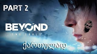 Beyond Two Souls PS4 ქართულად ნაწილი 2