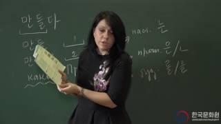 3 уровень (1 урок - 2 часть) ВИДЕОУРОКИ КОРЕЙСКОГО ЯЗЫКА