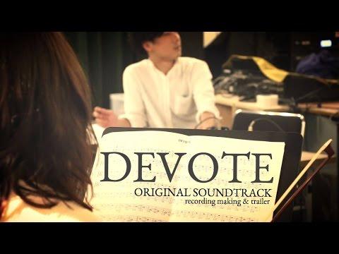 映画「DEVOTE」オリジナル・サウンドトラック 発売日:2016年6月29日 / 発売元:Handsome Cat RECORDS / 販売元:ULTRA-VYBE, INC. / 品番:HCRD-003 ...