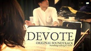 映画「DEVOTE」オリジナル・サウンドトラック 発売日:2016年6月29日 / ...
