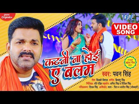 #VIDEO   #Pawan Singh   कटनी ना होई ए बलम   Katni Na Hoi Ae Balam   Bhojpuri Chaita Song 2021