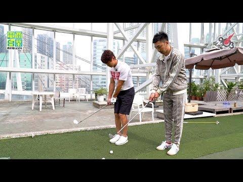 歌手學嘢 #6:陳柏宇 學高爾夫球【足本版】