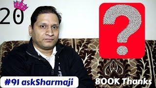 #91 askSharmaji Stock Android vs Andoird One, Oreo 8.0, Airtel - Jio Call