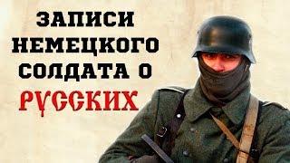 """Записи немецкого солдата:  """"Русские не похожи на людей"""""""