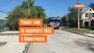 Ремонт дорог по нацпроекту БКАД идет в Симферополе