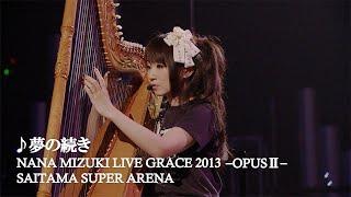 水樹奈々「夢の続き」(NANA MIZUKI LIVE GRACE 2013 -OPUSⅡ-)