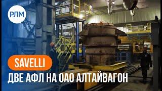 KUTTNER SAVELLI  две АФЛ на ОАО Aлтайвагон