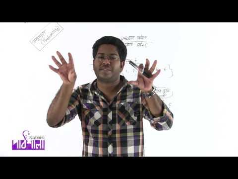01. General Discussion on Probability   সম্ভবনা এর সাধারণ আলোচনা   OnnoRokom Pathshala