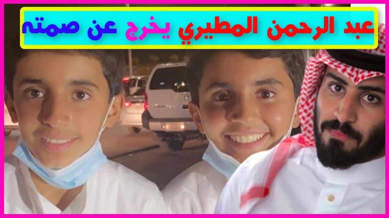 عبد الرحمن المطيري يخرج عن صمته بعد اتهامه بالخداع في السعودية