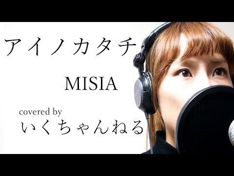 【歌ってみた】アイノカタチ/MISIA Full covered by いくちゃんねる 歌詞付きカバー 義母と娘のブルース主題歌