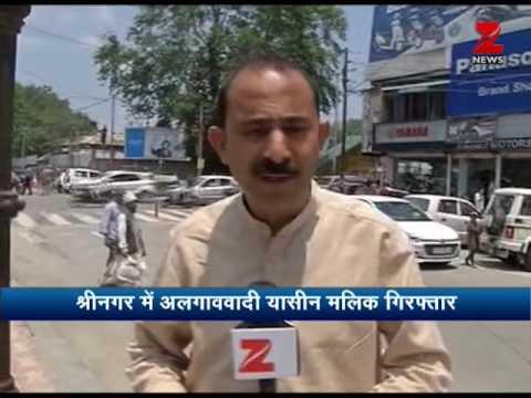 Yasin Malik arrested, sent to Srinagar jail | यासीन मलिक को गिरफ्तार कर श्रीनगर जेल भेजा गया