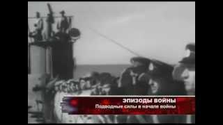 70 лет Победы! Эпизоды войны. Подводный флот СССР.
