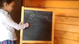 Вычитание столбиком двузначные числа, 2 класс