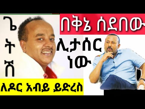 ዶር አብይ በቅኔ ተሰደበ ጌትሽ ማሞ ሊታሰር ነው | getesh mamo | abiy ahmed | Ethiopian music