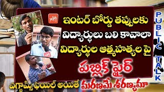 Public Fires On Inter Board Over Telangana Inter Results 2019 | Telangana News | YOYO TV Channel