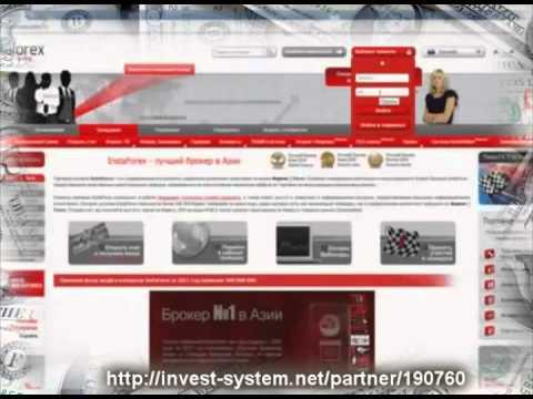 Invest system Бесплатный форекс советник и установка (Инструкция,Работа, Деньги)